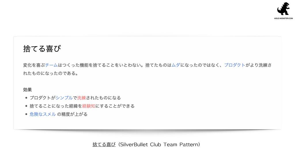 捨てる喜び(SilverBullet Club Team Pattern)