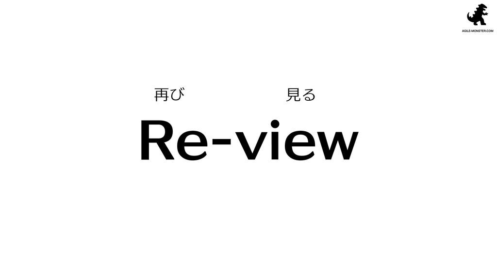Re-view 再び 見る