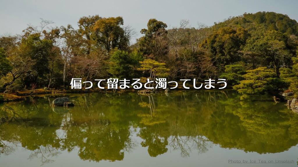 偏って留まると濁ってしまう Photo by Ice Tea on Unsplash