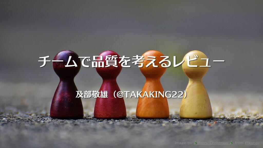 チームで品質を考えるレビュー 及部敬雄 (@TAKAKING22) Image by Merr...