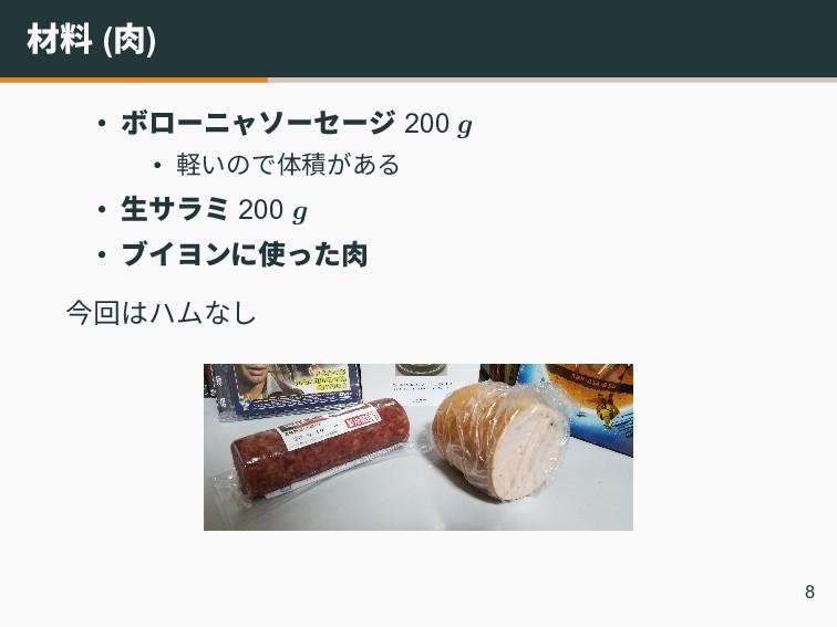 材料 (肉) • ボローニャソーセージ 200 g • 軽いので体積がある • 生サラミ 20...