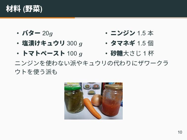 材料 (野菜) • バター 20g • 塩漬けキュウリ 300 g • トマトペースト 100...