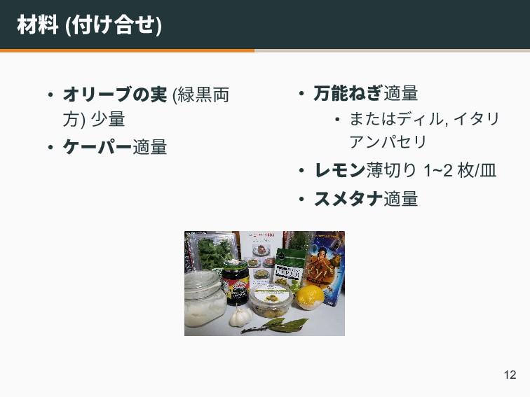 材料 (付け合せ) • オリーブの実 (緑黒両 方) 少量 • ケーパー適量 • 万能ねぎ適量...