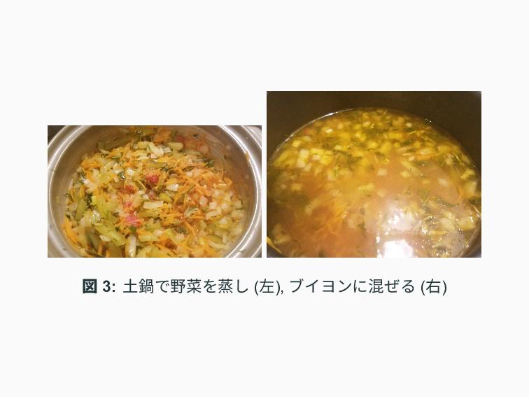 図 3: 土鍋で野菜を蒸し (左), ブイヨンに混ぜる (右)