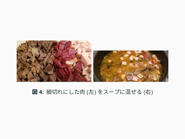 図 4: 細切れにした肉 (左) をスープに混ぜる (右)