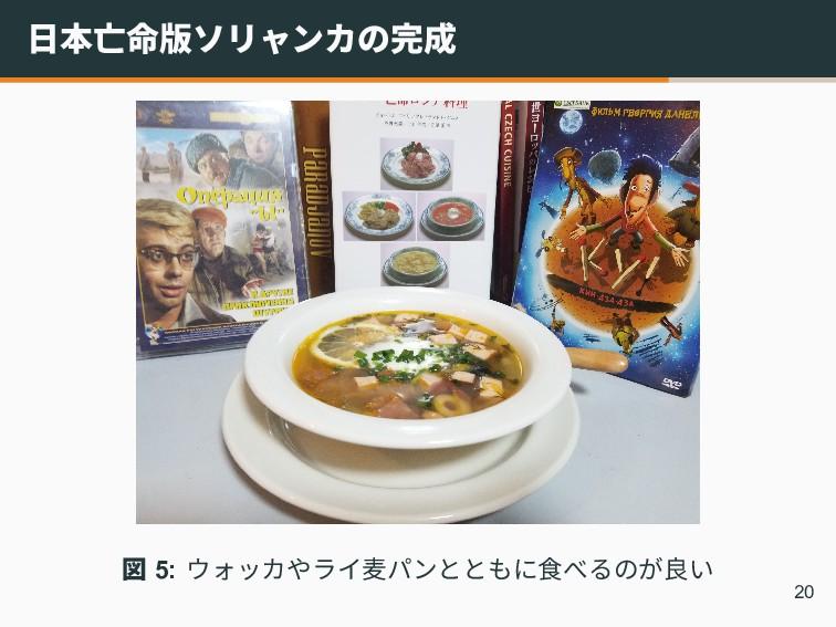 日本亡命版ソリャンカの完成 図 5: ウォッカやライ麦パンとともに食べるのが良い 20
