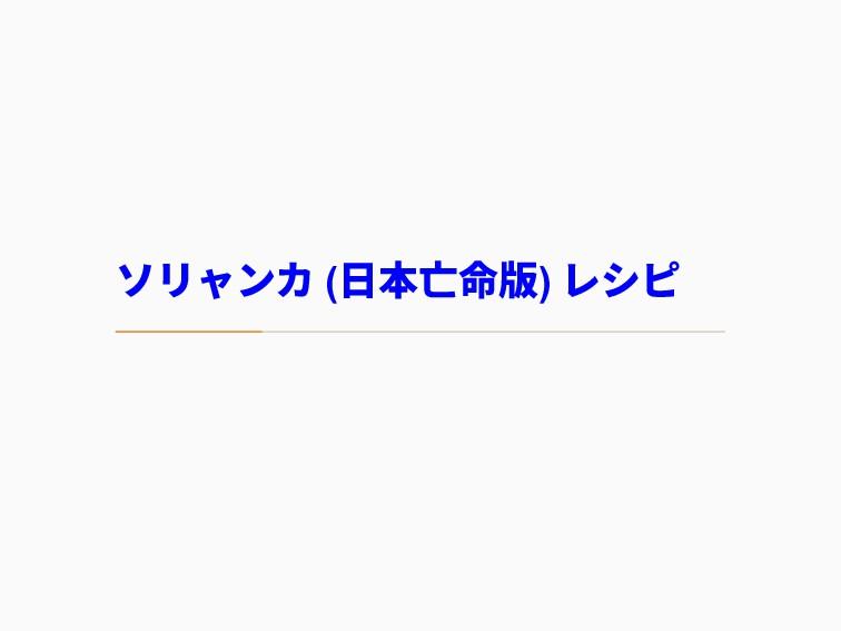 ソリャンカ (日本亡命版) レシピ