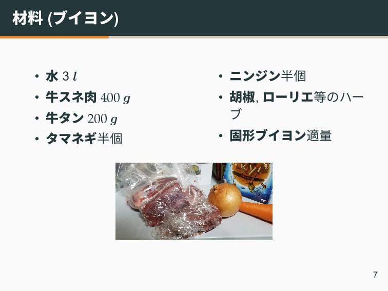 材料 (ブイヨン) • 水 3 l • 牛スネ肉 400 g • 牛タン 200 g • タマ...