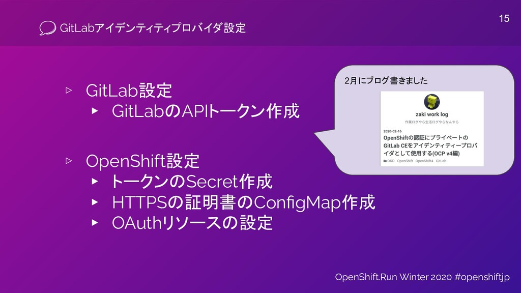 GitLabアイデンティティプロバイダ設定 ▹ GitLab設定 ▸ GitLabのAPIトー...