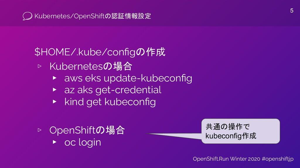 Kubernetes/OpenShiftの認証情報設定 $HOME/.kube/configの作...