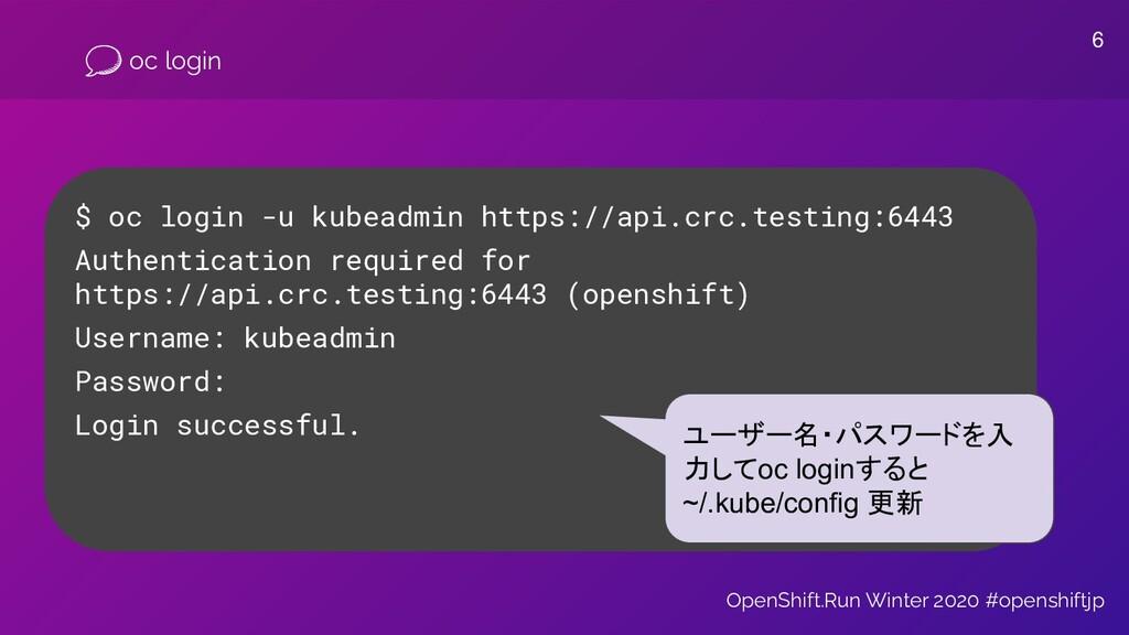 oc login OpenShift.Run Winter 2020 #openshiftjp...