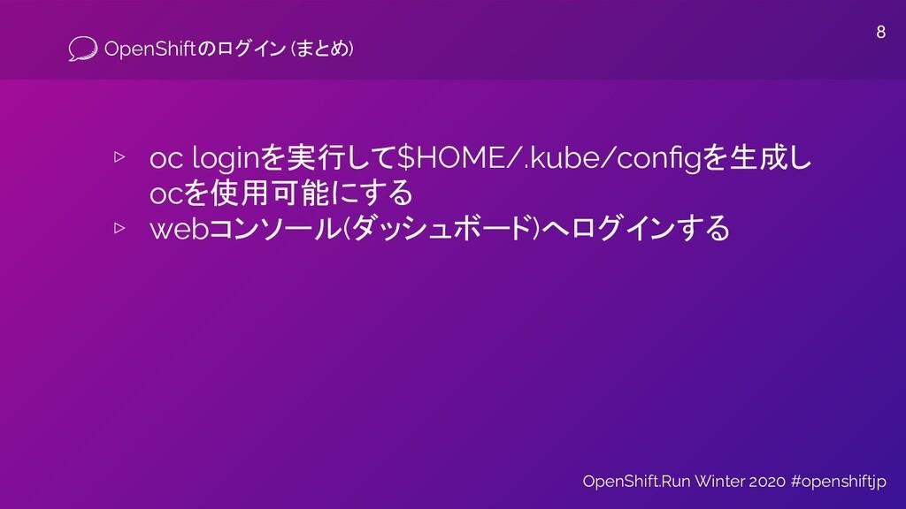 OpenShiftのログイン (まとめ) ▹ oc loginを実行して$HOME/.kube...