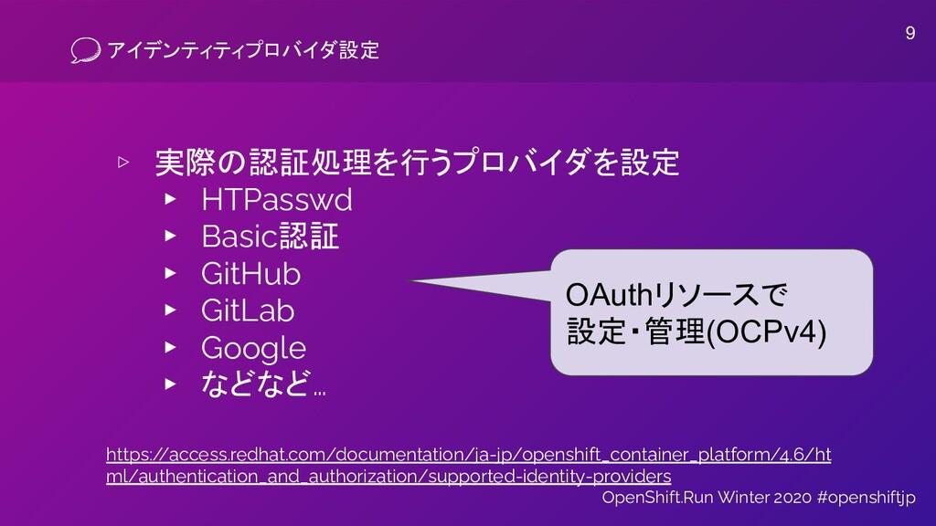 アイデンティティプロバイダ設定 ▹ 実際の認証処理を行うプロバイダを設定 ▸ HTPasswd...
