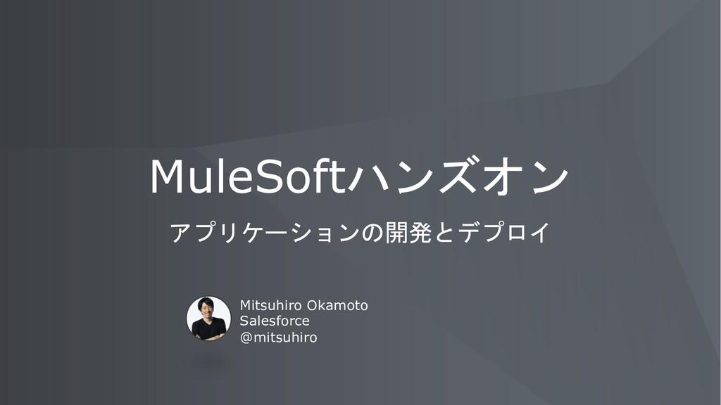 MuleSoft  Mitsuhiro Okamot...
