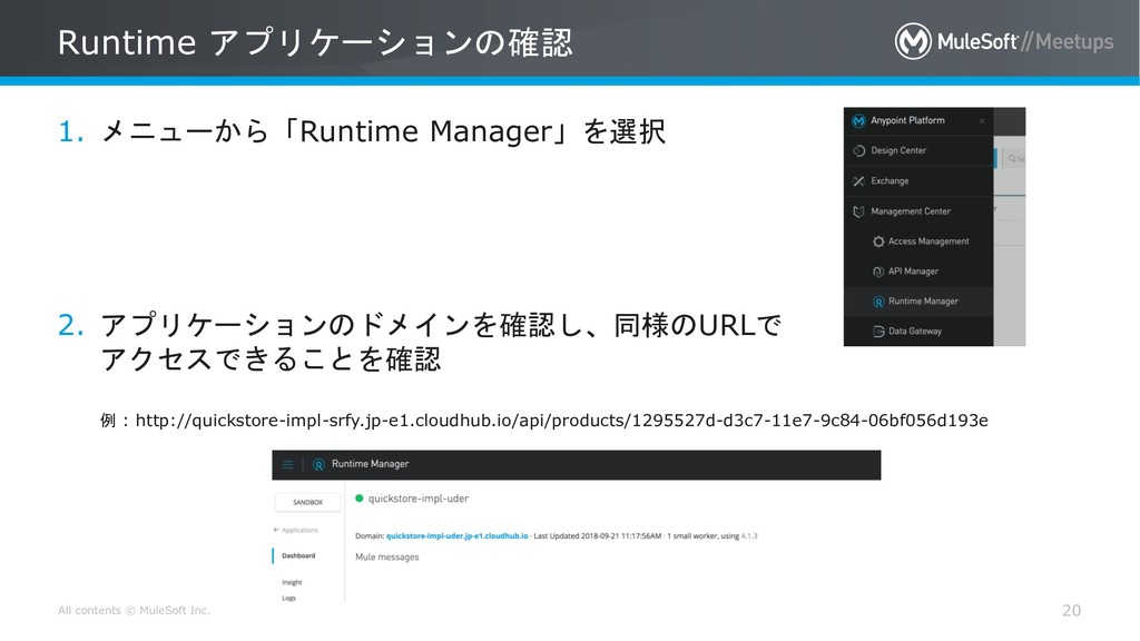 """All contents © MuleSoft Inc. Runtime  """"..."""