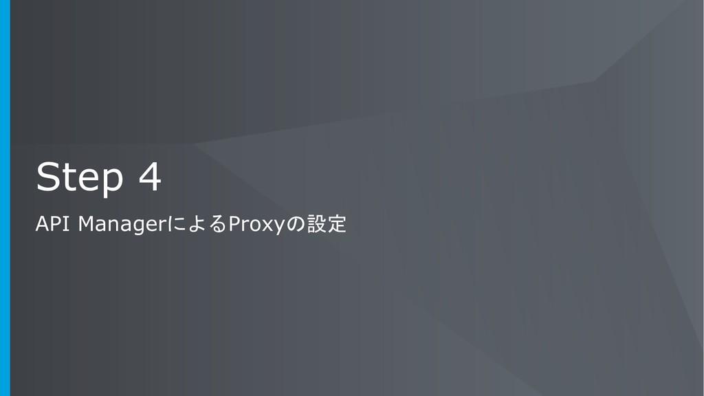 Step 4 API ManagerProxy