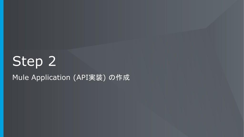 Step 2 Mule Application (API)
