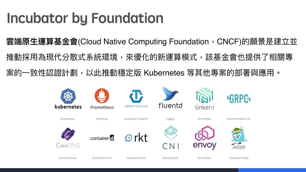 Incubator by Foundation 雲端原⽣生運算基⾦金金會(Cloud Nati...