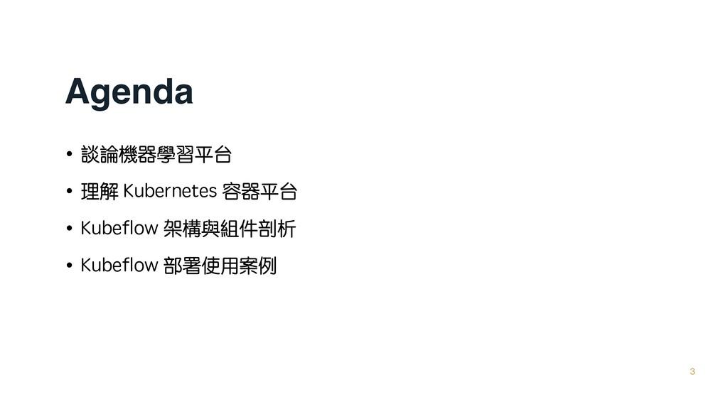 Agenda • 談論機器學習平台 • 理解 Kubernetes 容器平台 • Kubefl...