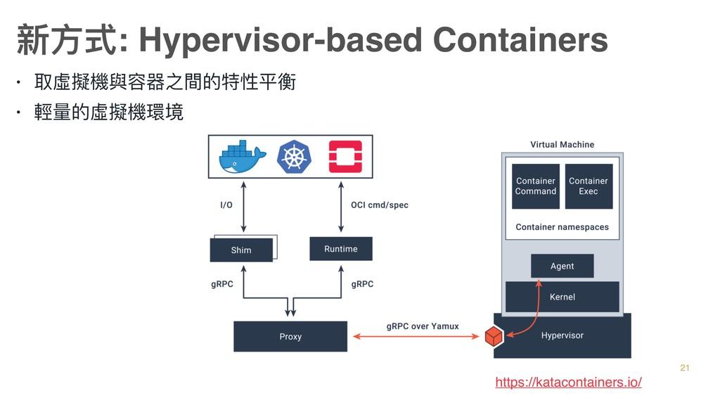 • 取虛擬機與容器之間的特性平衡 • 輕量量的虛擬機環境 新⽅方式: Hypervisor-b...