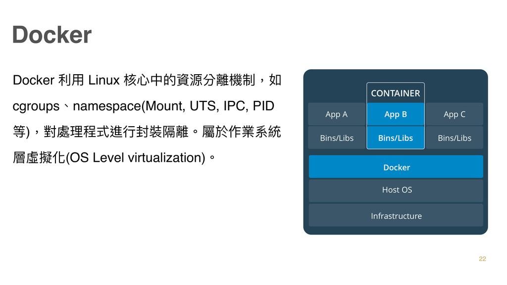Docker Docker 利利⽤用 Linux 核⼼心中的資源分離機制,如 cgroups、...