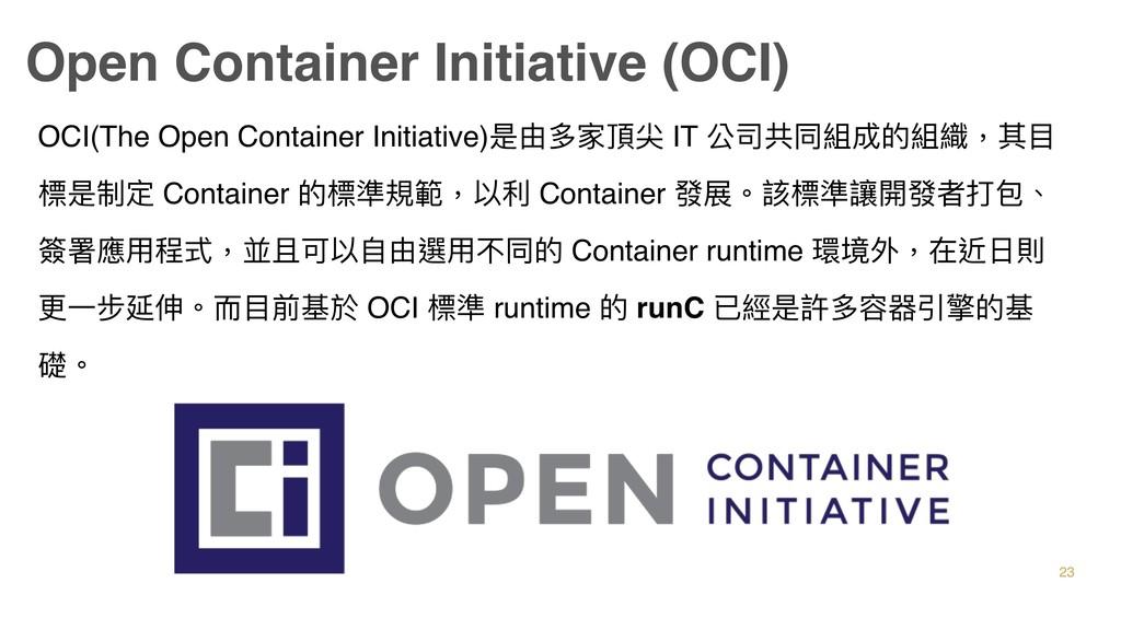 OCI(The Open Container Initiative)是由多家頂尖 IT 公司共...