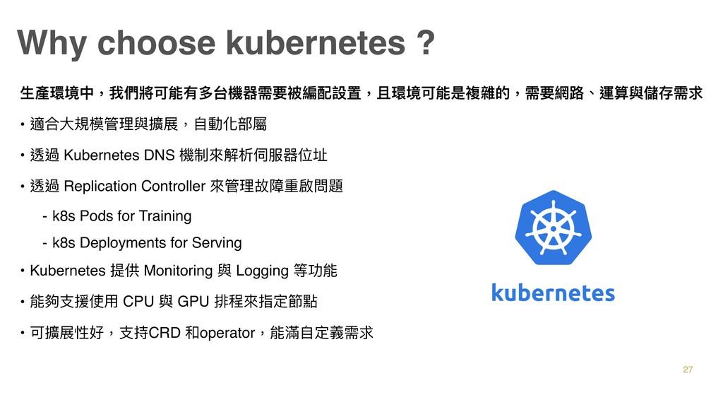 Why choose kubernetes ? 27 ⽣生產環境中,我們將可能有多台機器需要被...