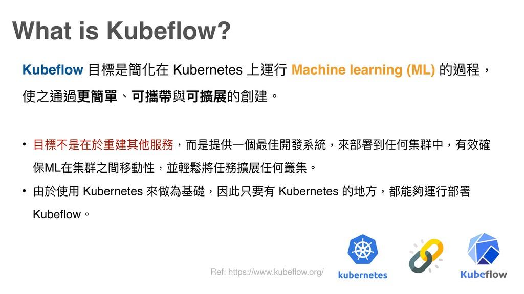 What is Kubeflow? Kubeflow ⽬目標是簡化在 Kubernetes 上...