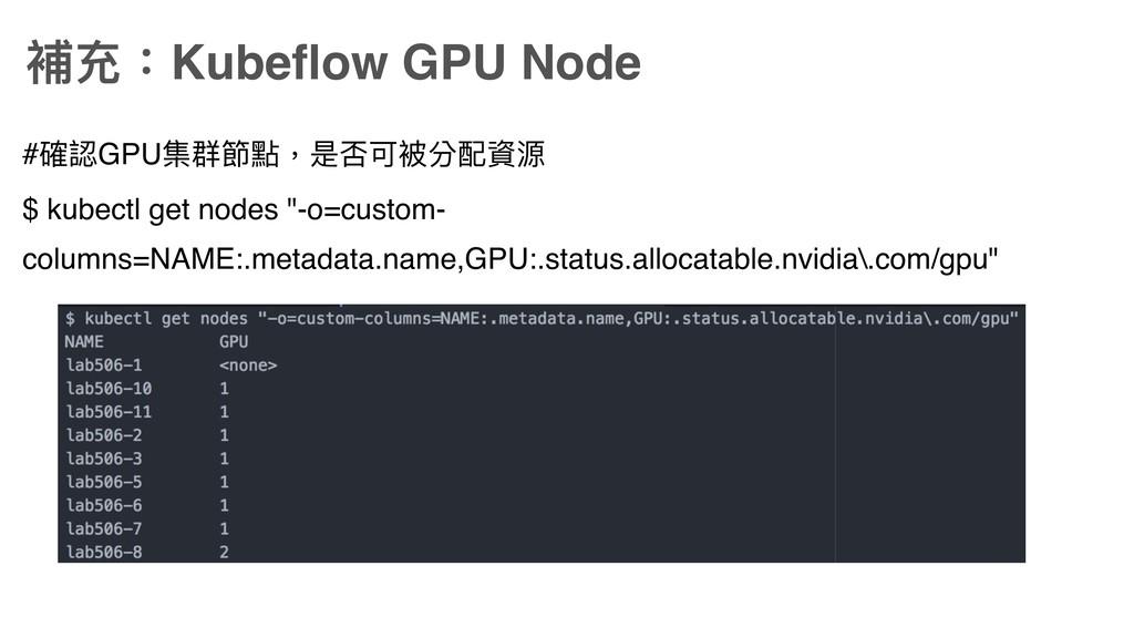 補充:Kubeflow GPU Node #確認GPU集群節點,是否可被分配資源 $ kub...