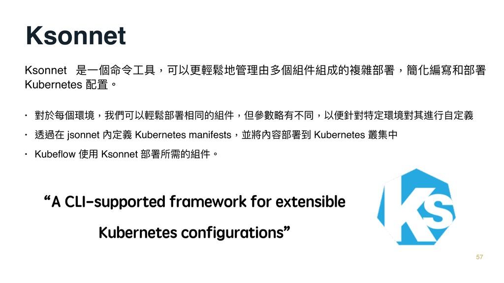 Ksonnet Ksonnet 是⼀一個命令⼯工具,可以更更輕鬆地管理理由多個組件組成的複雜部...