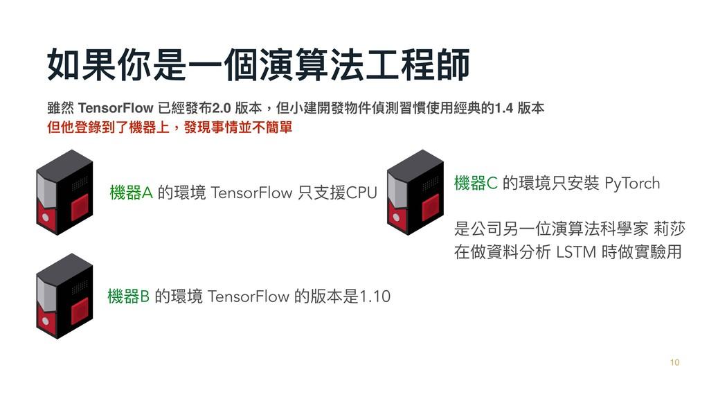 如果你是⼀一個演算法⼯工程師 10 機器A 的環境 TensorFlow 只⽀支援CPU 機器...