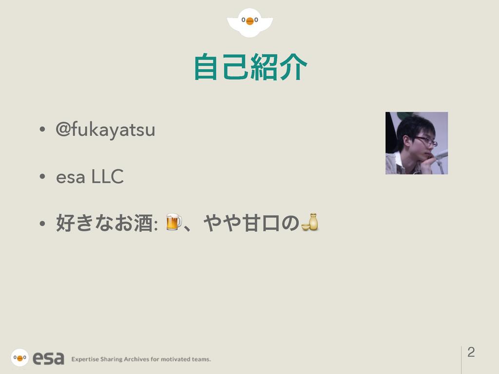 ࣗݾհ • @fukayatsu • esa LLC • ͖ͳ͓ञ: ɺޱͷ 2