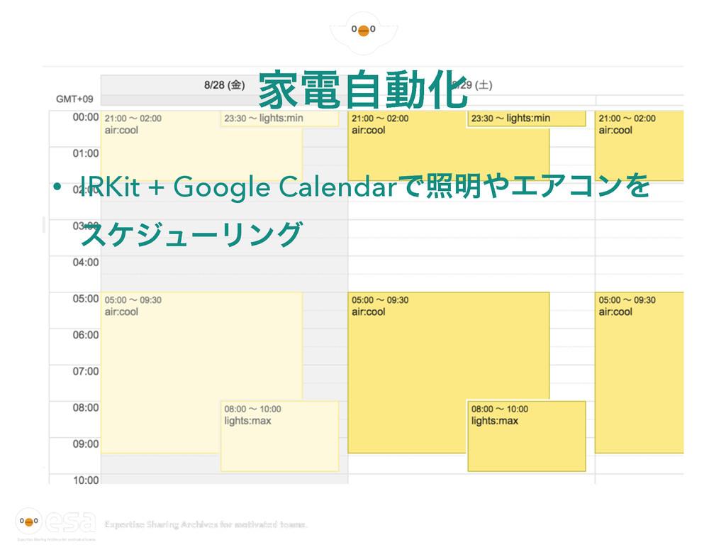 ՈిࣗಈԽ • IRKit + Google CalendarͰর໌ΤΞίϯΛ εέδϡʔϦ...