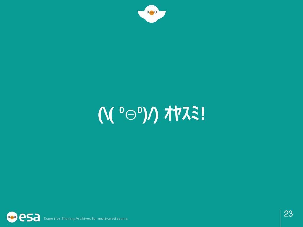 (\( ⁰⊖⁰)/) śźţŶ! 23