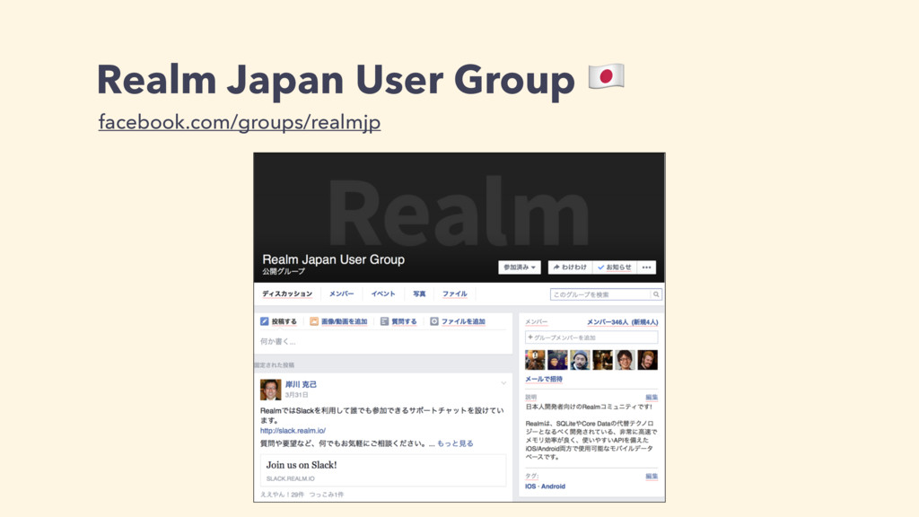 Realm Japan User Group # facebook.com/groups/re...