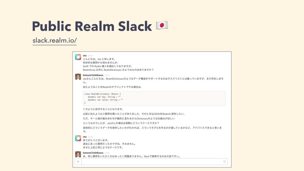 Public Realm Slack # slack.realm.io/