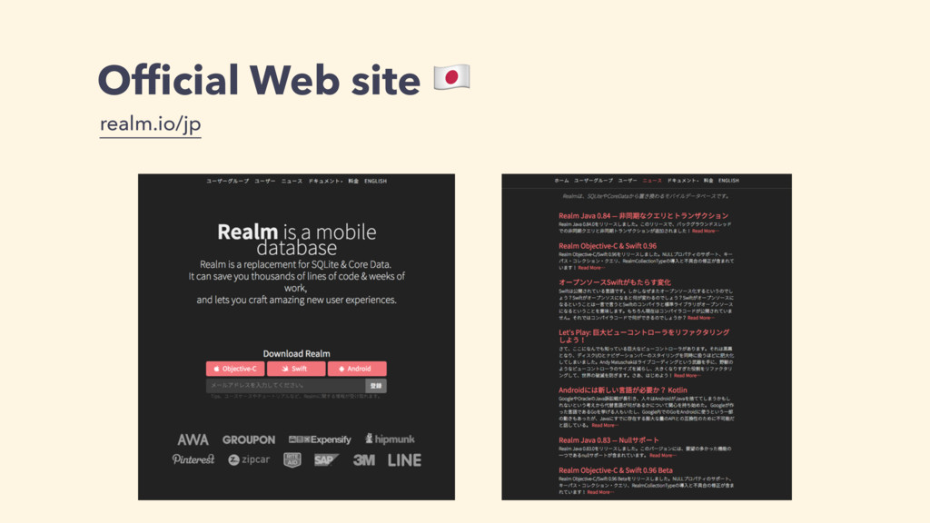 Official Web site # realm.io/jp