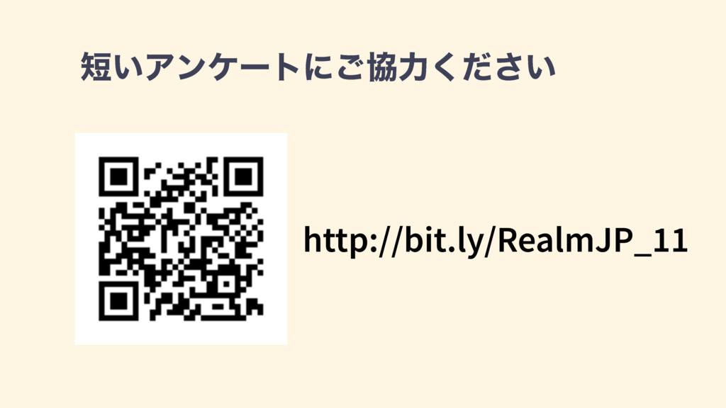 http://bit.ly/RealmJP_11 ͍Ξϯέʔτʹ͝ڠྗ͍ͩ͘͞