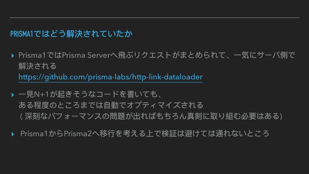 PRISMA1ではどう解決されていたか ▸ Prisma1ではPrisma Serverへ⾶ぶ...