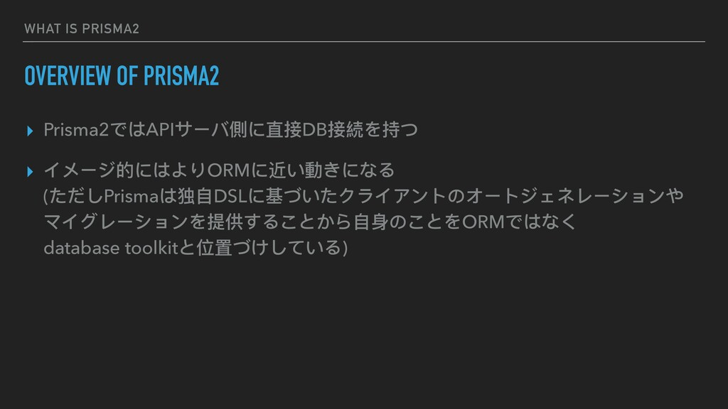 WHAT IS PRISMA2 OVERVIEW OF PRISMA2 ▸ Prisma2では...