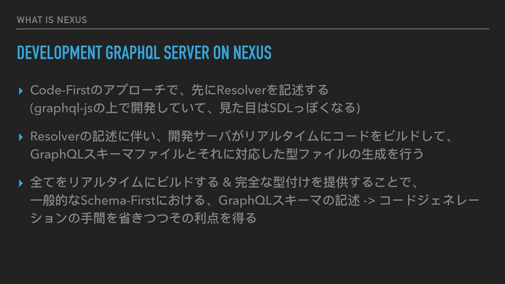 WHAT IS NEXUS DEVELOPMENT GRAPHQL SERVER ON NEX...