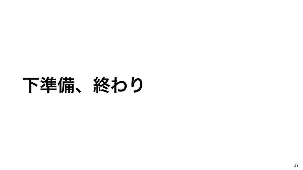 Լ४උɺऴΘΓ 41