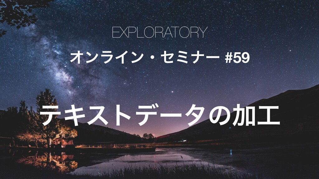 EXPLORATORY ΦϯϥΠϯɾηϛφʔ #59 ςΩετσʔλͷՃ