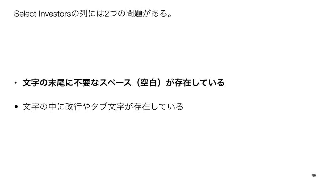 Select Investorsͷྻʹ2ͭͷ͕͋Δɻ • จͷඌʹෆཁͳεϖʔεʢۭ...