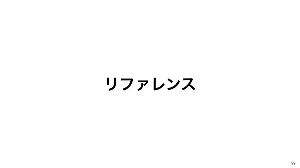 ϦϑΝϨϯε 99