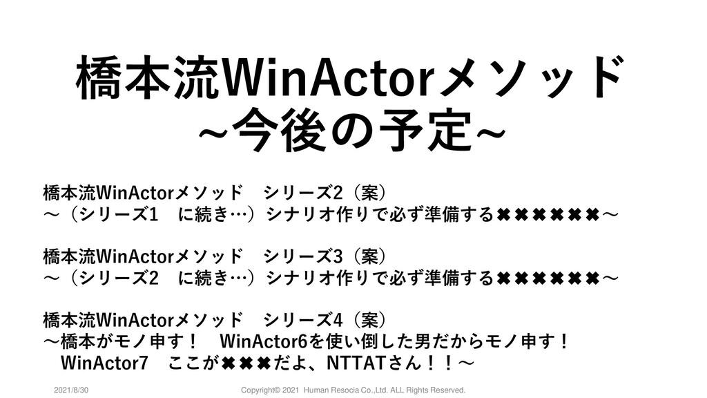 橋本流WinActorメソッド ~今後の予定~ 橋本流WinActorメソッド シリーズ2(案...