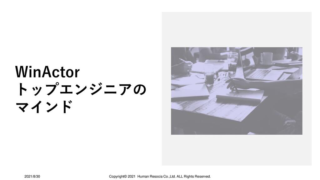 2021/8/30 Copyright© 2021 Human Resocia Co.,Ltd...