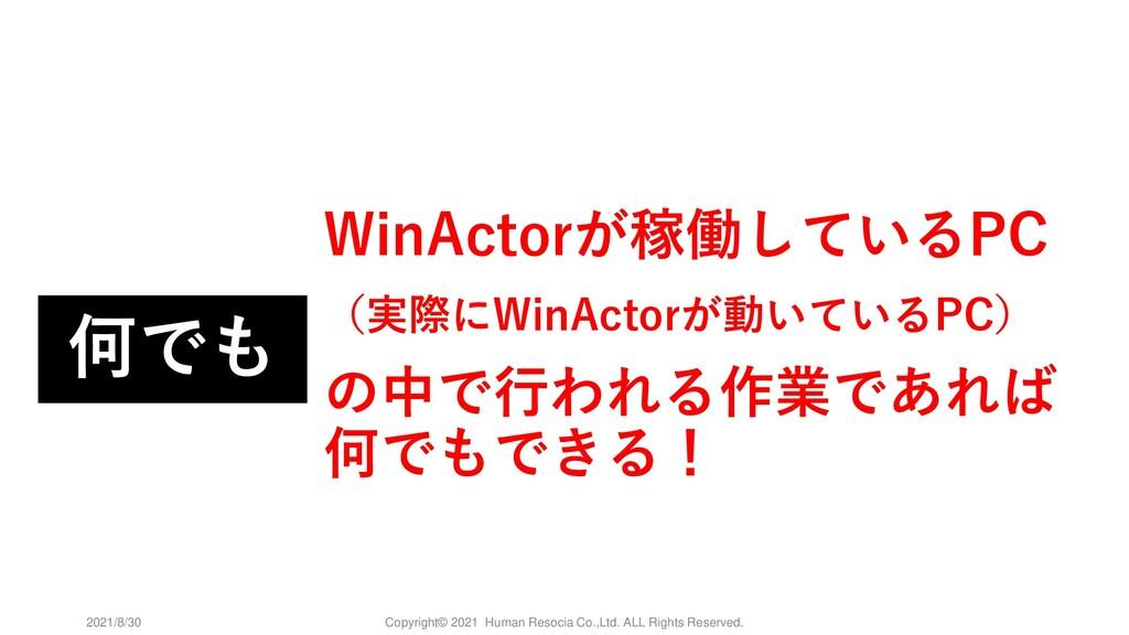 何でも WinActorが稼働しているPC (実際にWinActorが動いているPC) の中で...