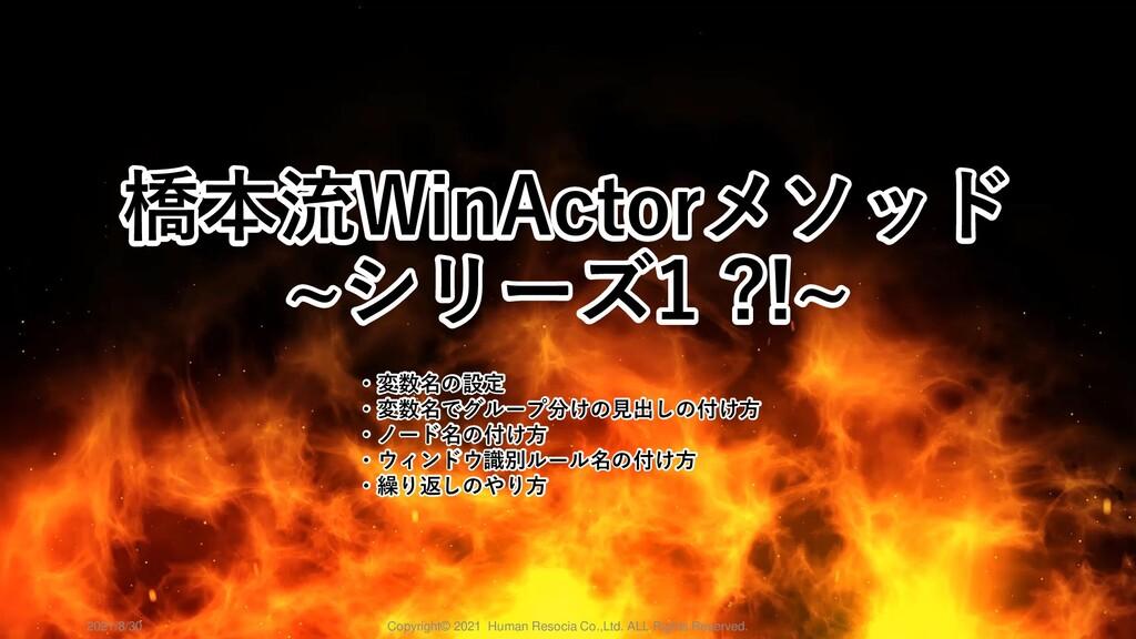 橋本流WinActorメソッド ~シリーズ1 ?!~ ・変数名の設定 ・変数名でグループ分けの...