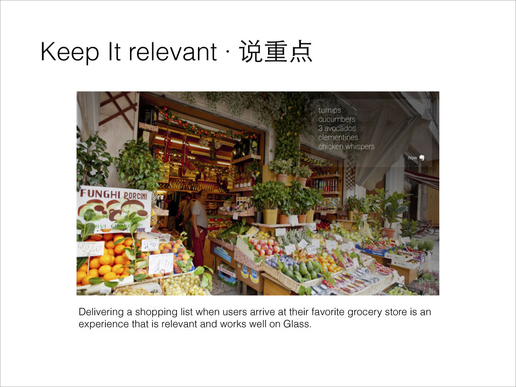 Keep It relevant · 说重点 Delivering a shopping li...